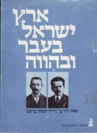 http://wpc2.narod.ru/01/ben_zvi_ben_gurion_aretz_israel.jpg