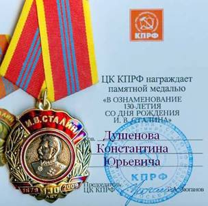 http://wpc2.narod.ru/01/dushenov_130_let_stalin.jpg