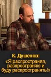 http://wpc2.narod.ru/01/dushenov_rasprostranenie.jpg