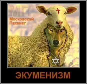 http://wpc2.narod.ru/01/ecumenism_mp.jpg
