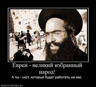 http://wpc2.narod.ru/01/evrei_izbranny_narod.jpg