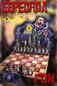 Сопротивление - Страница 6 Evreo_chess
