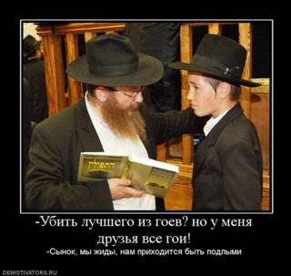 http://wpc2.narod.ru/01/judaism_kill_best_of_goyim.jpg