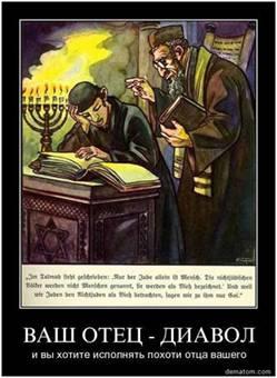 http://wpc2.narod.ru/01/judaism_sinok_vash_otets_devil_peq.jpg