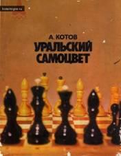 http://wpc2.narod.ru/01/karpov_kotov_ural_gem.jpg