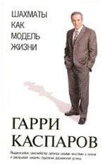 ИШФ: Ритуал Киппур-Каппарос в матчах на первенство мира Kasparov_model