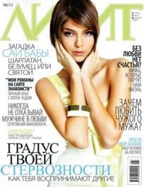 http://wpc2.narod.ru/01/lilith_06_2011.jpg