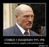 "Что такое ""еврейство""? Lukashenko_sovki"