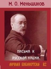 «Евреи» и «совки» Menshikov_mo_pisma