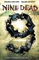 ИШФ: Ритуал Киппур-Каппарос в матчах на первенство мира Nine_dead