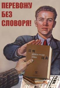 «Евреи» и «совки» Plakat_china_bez_slovaria