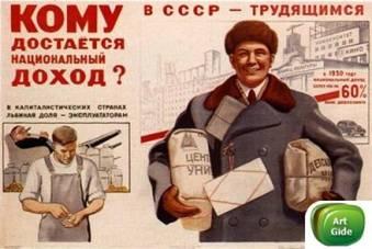 http://wpc2.narod.ru/01/plakat_dohod.jpg
