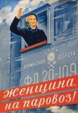 http://wpc2.narod.ru/01/plakat_zhenschina_na_parovoz.jpg