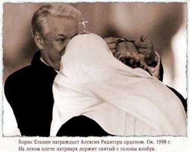 http://wpc2.narod.ru/01/rpc_alexis_yeltsin_orden.jpg