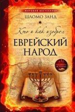 http://wpc2.narod.ru/01/sand_schlomo_kto_izobrel_evreisky_narod.jpg