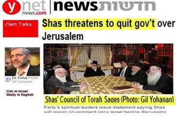 """Что такое """"еврейство""""? Shas_threatens_to_quit"""