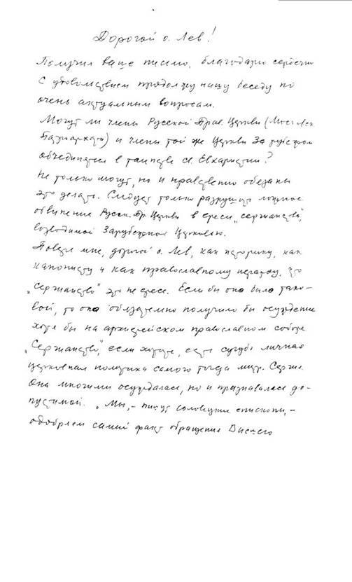 http://wpc2.narod.ru/01/snychev_lebedevu.jpg