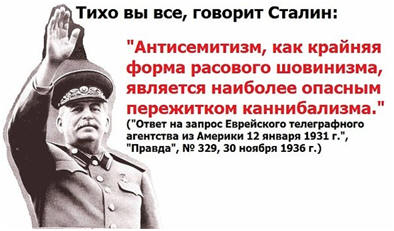 http://wpc2.narod.ru/01/stalin_antisemitism.jpg