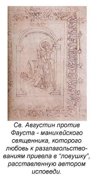http://wpc2.narod.ru/02/Augustine_vs_Faustus.jpg