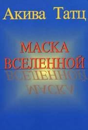 """17-е таммуза, Крымск и """"1-й чемпионат мира по рапиду"""" Akiva_tatz_maska_universe"""
