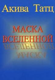 http://wpc2.narod.ru/02/akiva_tatz_maska_universe.jpg
