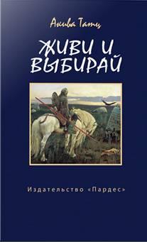 http://wpc2.narod.ru/02/akiva_tatz_vibirai_pardes.jpg