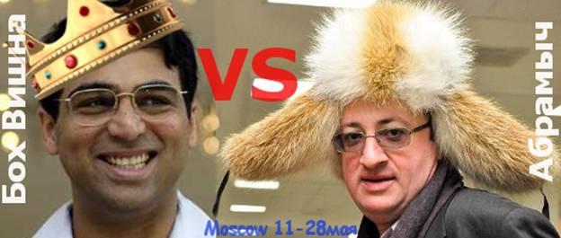 Матч «Борух-Борух» и Отсчет Омера в Москве (2012) Anand_gelfand_spil