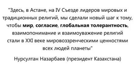 http://wpc2.narod.ru/02/astana/nazarbaev_mir_soglasie.jpg