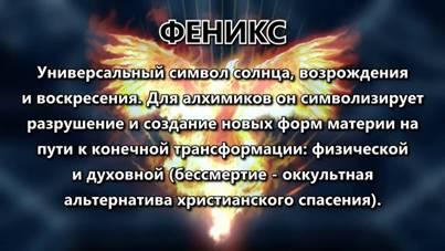 http://wpc2.narod.ru/02/astana/phenix.jpg