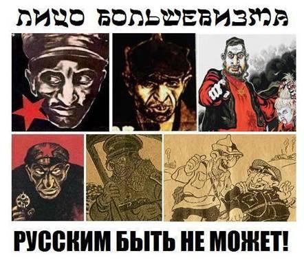 «Евреи» и «совки» Bolchevism_face