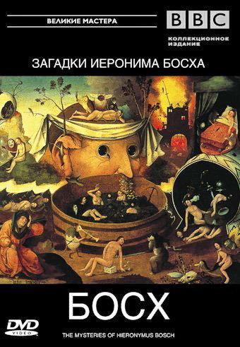 http://wpc2.narod.ru/02/bosch_enigma.jpg