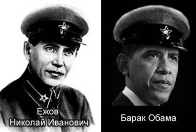http://wpc2.narod.ru/02/ezhov_obama.jpg
