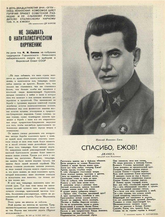 http://wpc2.narod.ru/02/ezhov_spasibo.jpg