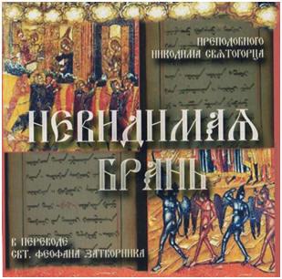 http://wpc2.narod.ru/02/feofan_nikodim_bran.jpg