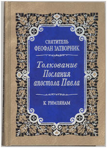http://wpc2.narod.ru/02/feofan_pavel_roman.jpg