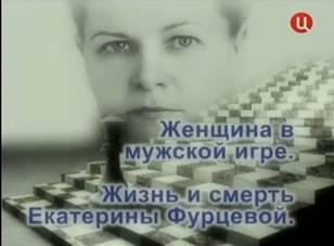 «Евреи» и «совки» Furtseva_game