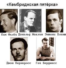 http://wpc2.narod.ru/02/gay_cambridge_five.jpg