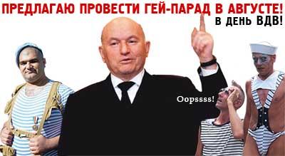 http://wpc2.narod.ru/02/gay_luzhkov_parade.jpg