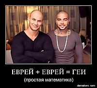 http://wpc2.narod.ru/02/homo_evrei.jpg