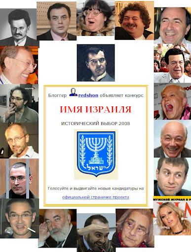 «Евреи» и «совки» Israel_imia
