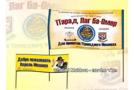 http://wpc2.narod.ru/02/lag_ba_omer_parade_moshiach.jpg