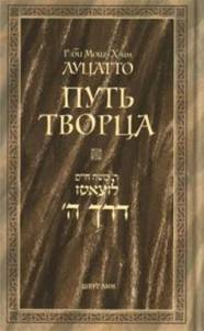http://wpc2.narod.ru/02/luzatto_moshe_put_tvortsa.jpg