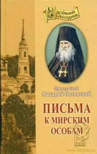 http://wpc2.narod.ru/02/makari_optinsky.jpg