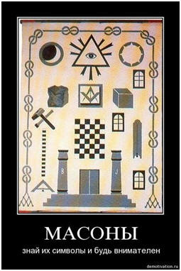 «Евреи» и «совки» Masonic_symbols