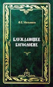 http://wpc2.narod.ru/02/melnikov_bogoslovie.jpg