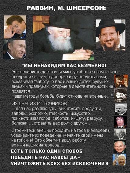 «Евреи» и «совки» Mms_nenavidim_bezmerno