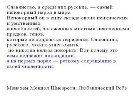«Евреи» и «совки» Mms_o_slavianah