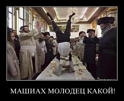 Сопротивление - Страница 5 Moshiach_molodets_kakoi