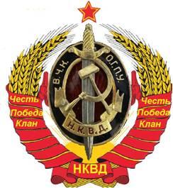 http://wpc2.narod.ru/02/nkvd.jpg