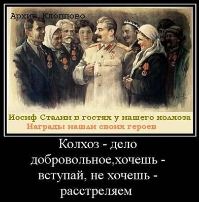 http://wpc2.narod.ru/02/plakat_stalin_kolhoz_delo_dobrovolnoe.jpg